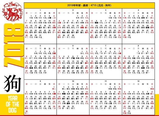 Chinese Calendar 2018